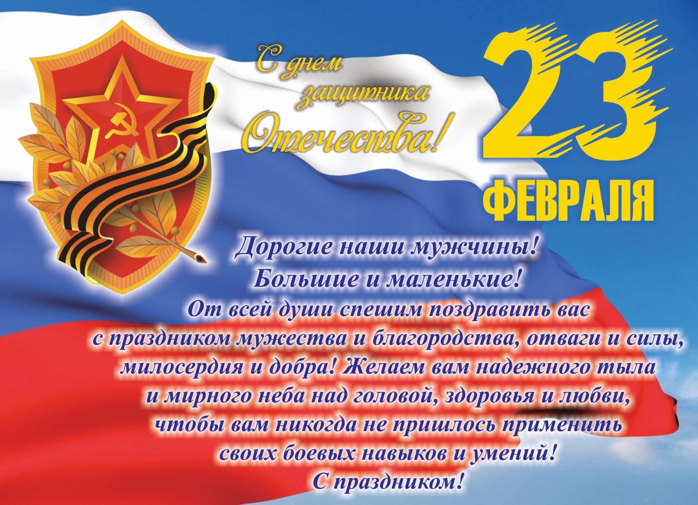 Поздравление с день защитника отечества в прозе