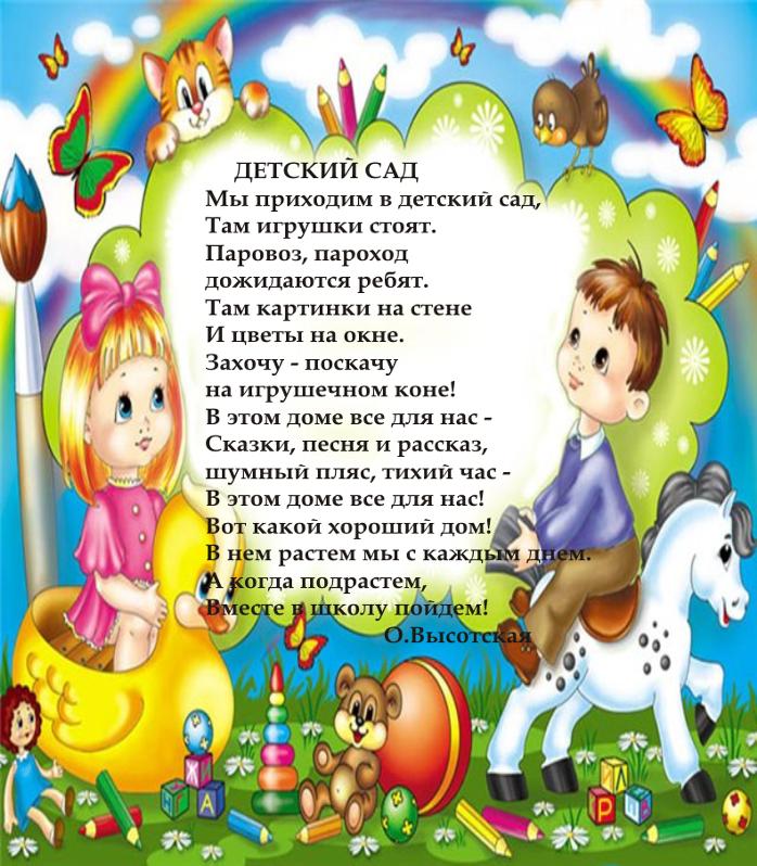 Поздравление детского сада с юбилеем - Поздравок 32